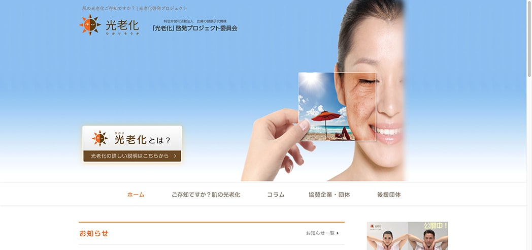 特定非営利活動法人 皮膚の健康研究機構「光老化」啓発プロジェクト委員会