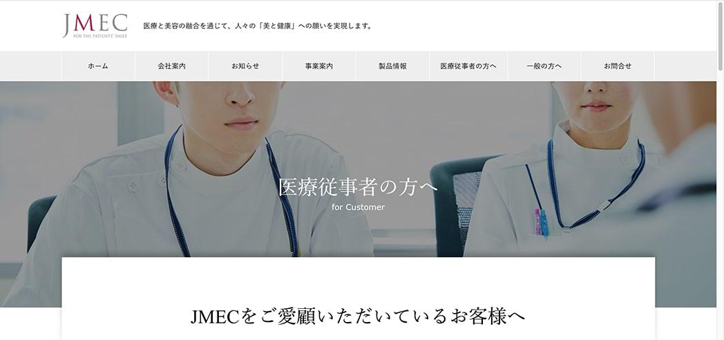 ジェイメック(医療従事者向けサイト)