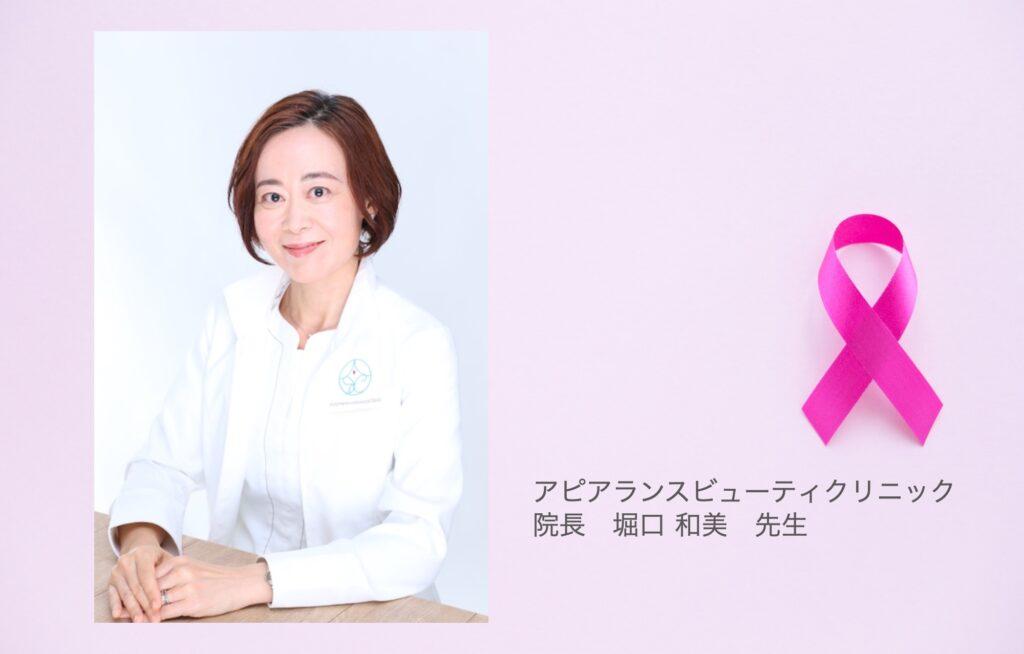 「JMEC Pink Ribbon Project」〜医学博士 堀口和美先生へのインタビュー〜